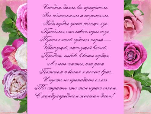 8 марта_15х10_оборот_2.psd