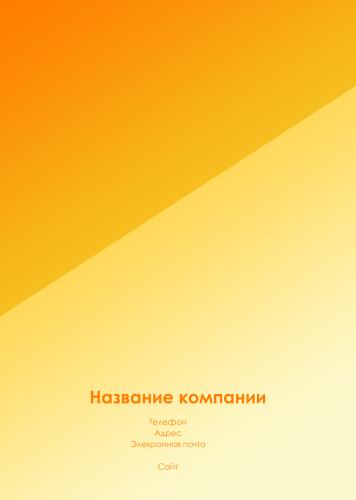 Задник_8.psd