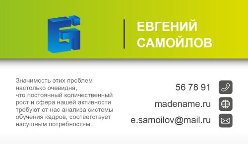 визитка_shutterstock_97479560_96х56_лицо.psd