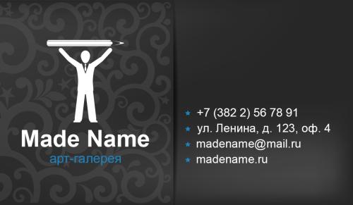 визитка_shutterstock_147666152_96х56_лицо.psd