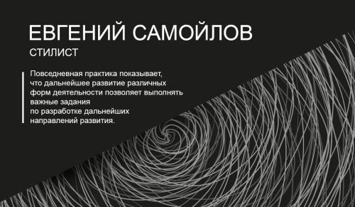 визитка_shutterstock_108193394_96х56_лицо.psd