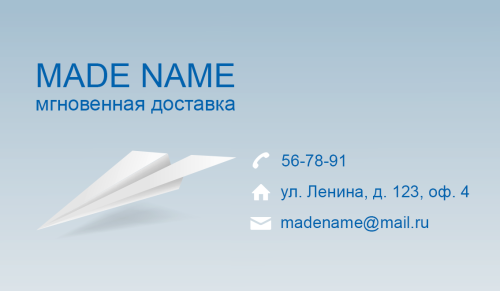 визитка_shutterstock_115106116_96х56_лицо.psd