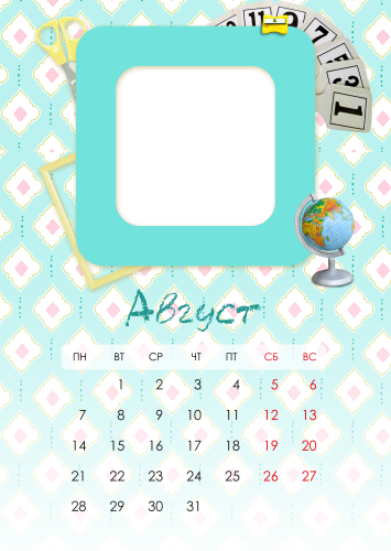Август [year]