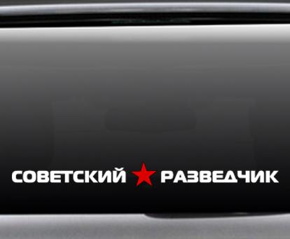 Наклейка Советский разведчик