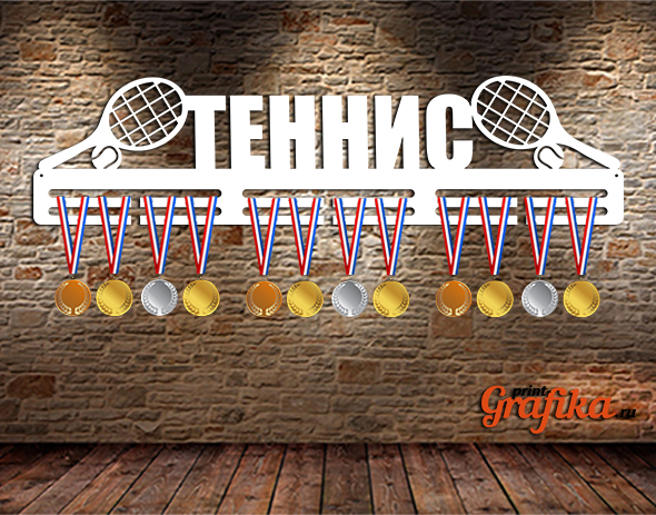 Медальница Большой теннис