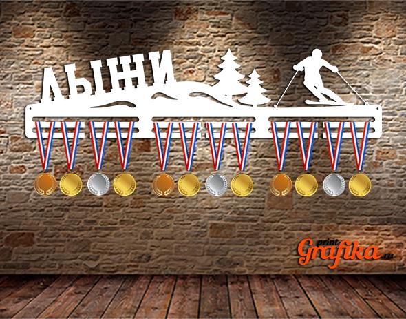 Медальница лыжи
