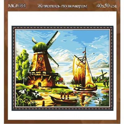 "Картина 40*50 см MG084  "" Мельница"""