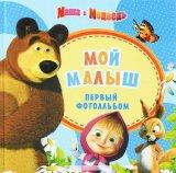 Росмэн Маша и медведь. Мой малыш (голубой)