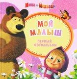Росмэн Маша и медведь. Мой малыш (розовый)