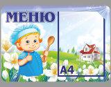 """Стенд """"МЕНЮ"""" 50x36 см Арт.003"""