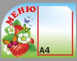 "Стенд ""МЕНЮ"" 47х35 см Арт.006"