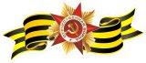 Георгиевская лента и орден