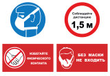 Набор наклеек профилактики коронавируса