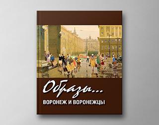 Образы. Воронеж и Воронежцы