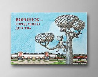 Воронеж - город моего детства