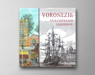 VORONEZH. Путеводитель на английском языке.