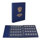 Альбом для биметаллических монет, арт. 0004100