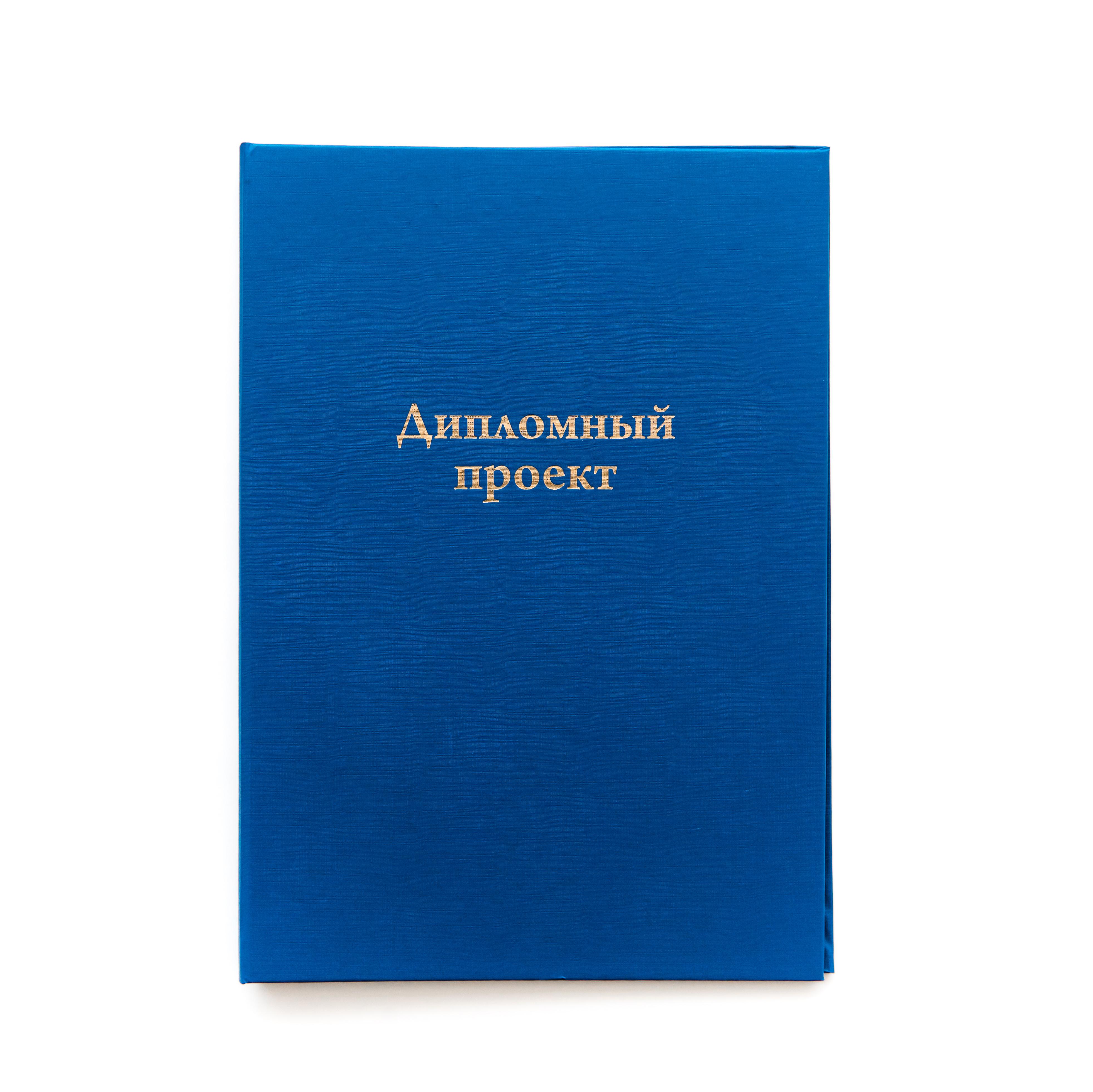 """Папка """"Дипломный проект"""""""