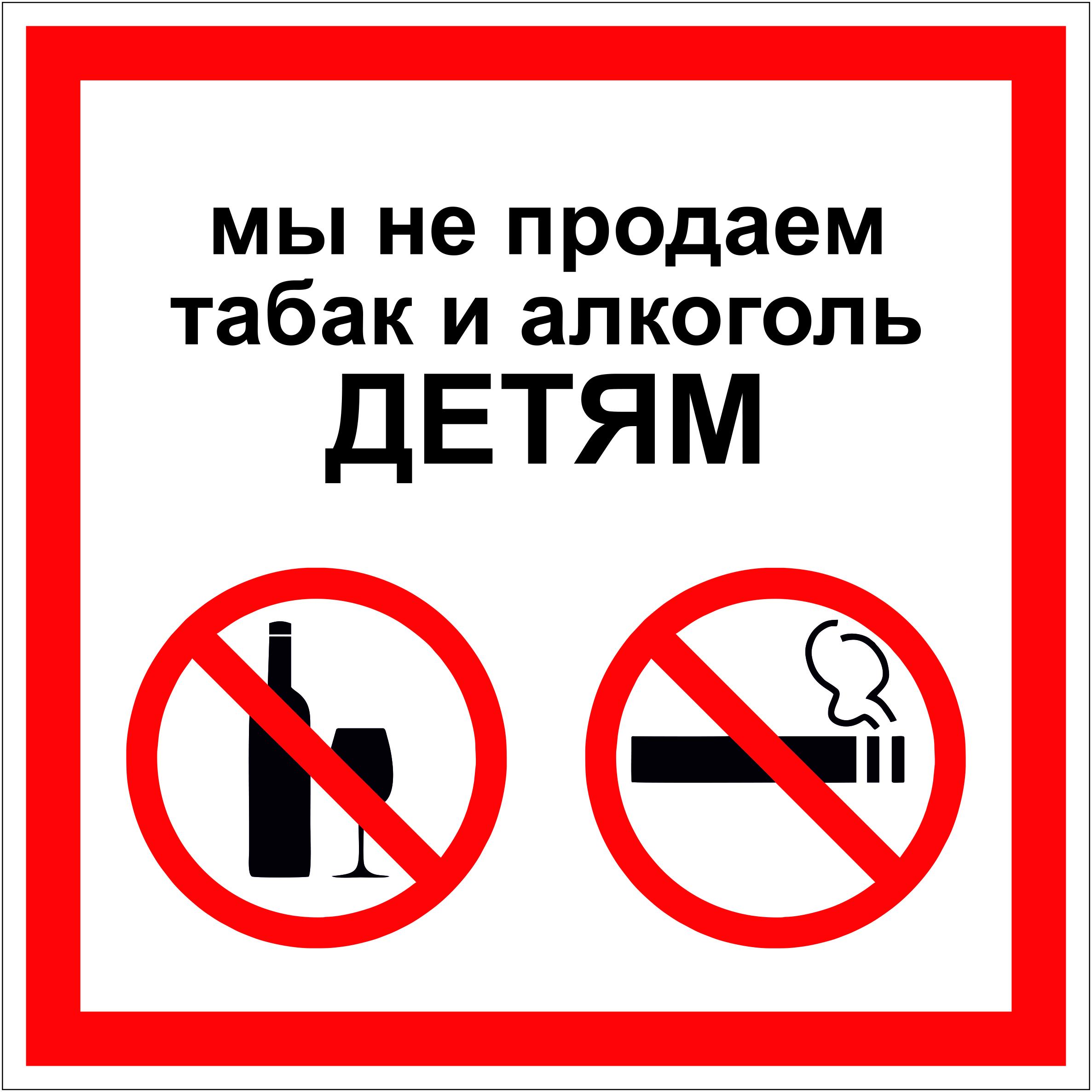 Табличка мы не продаем табачные изделия где можно заказать сигареты оптом недорого