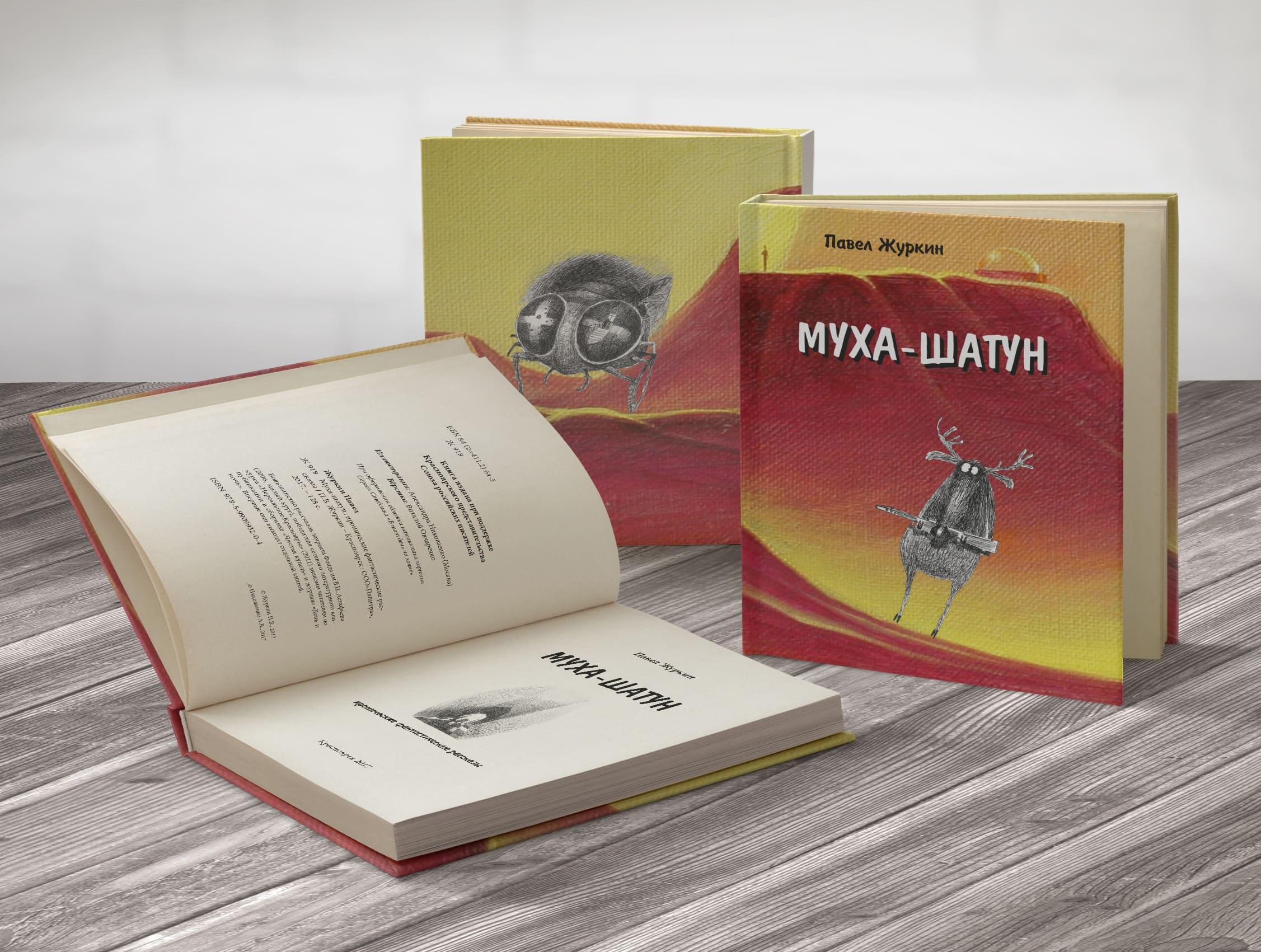 Муха-шатун