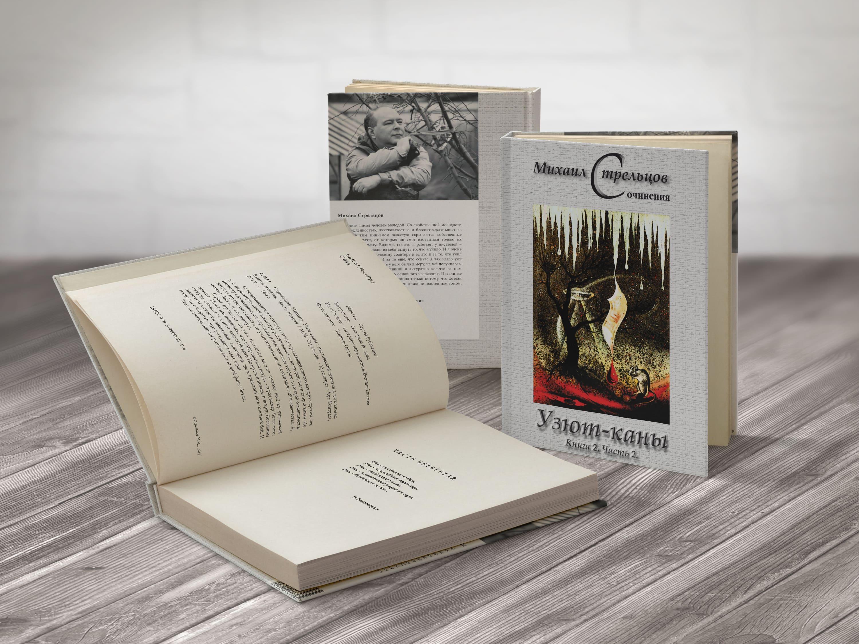 Узют-каны. Книга 2. Часть 2