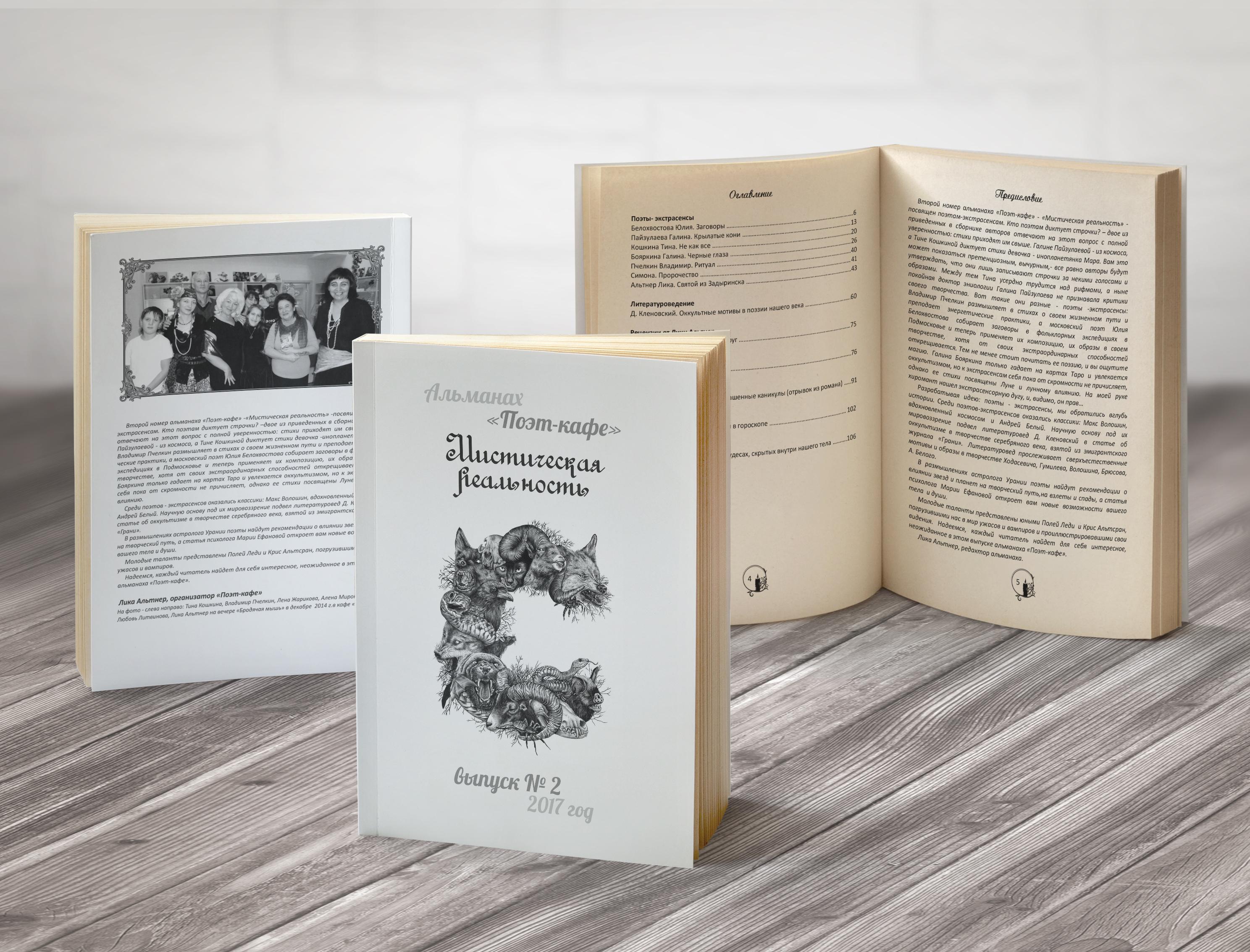 """альманах """"Поэт-кафе"""" № 2 """"Мистическая реальность"""""""