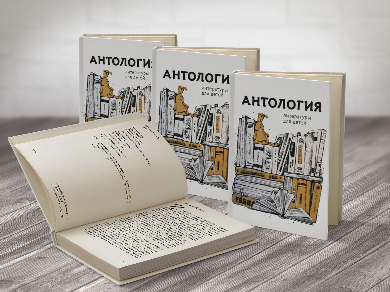 Антология литературы для детей