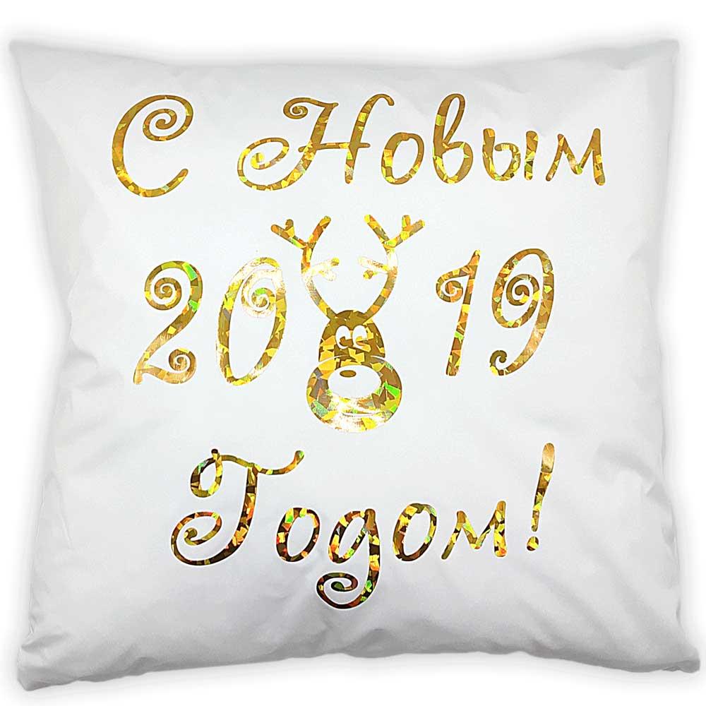 """Подушка """"С Новым Годом 2019"""""""