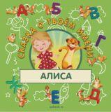 Алиса. Персональная детская книга