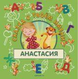 Анастасия. Персональная детская книга