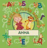 Анна. Персональная детская книга