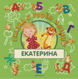 Екатерина. Персональная детская книга