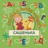 Сашенька. Персональная детская книга