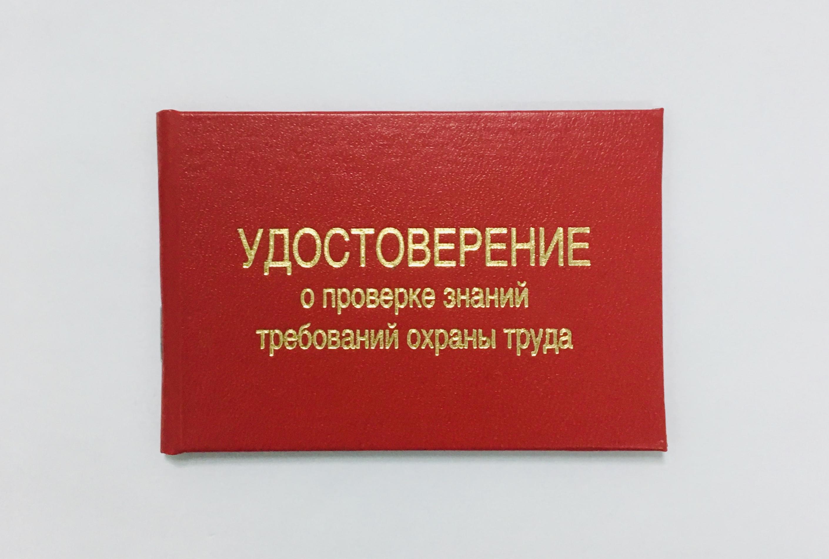 Удостоверение о проверке знаний требований охраны труда (КРАСНЫЕ)