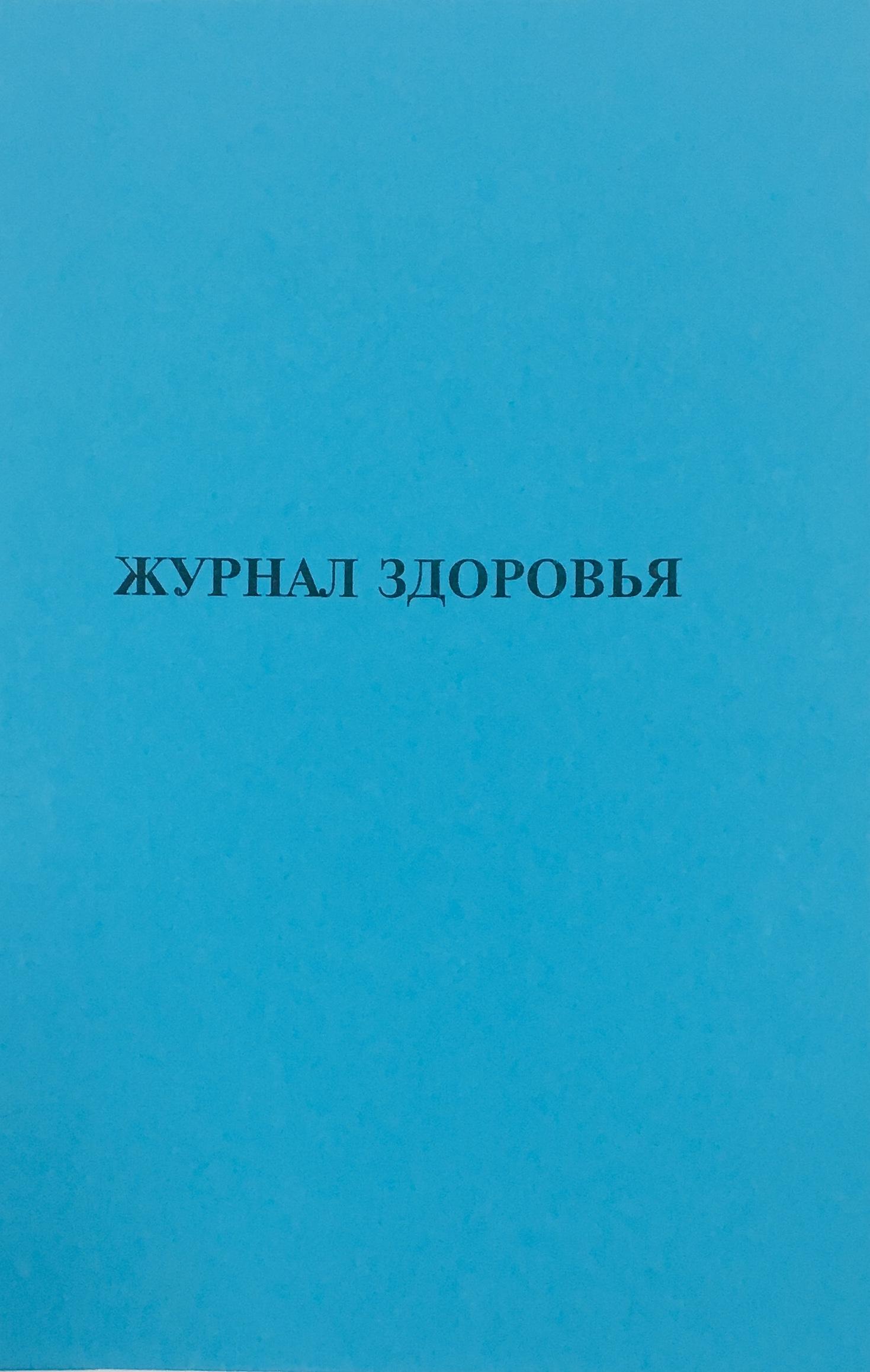 """Журнал """"Здоровье"""" 50р.л."""