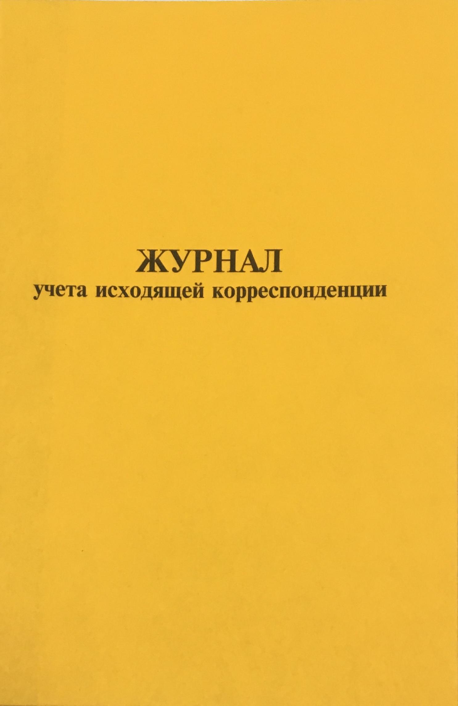 Журнал учета исходящей корреспонденции