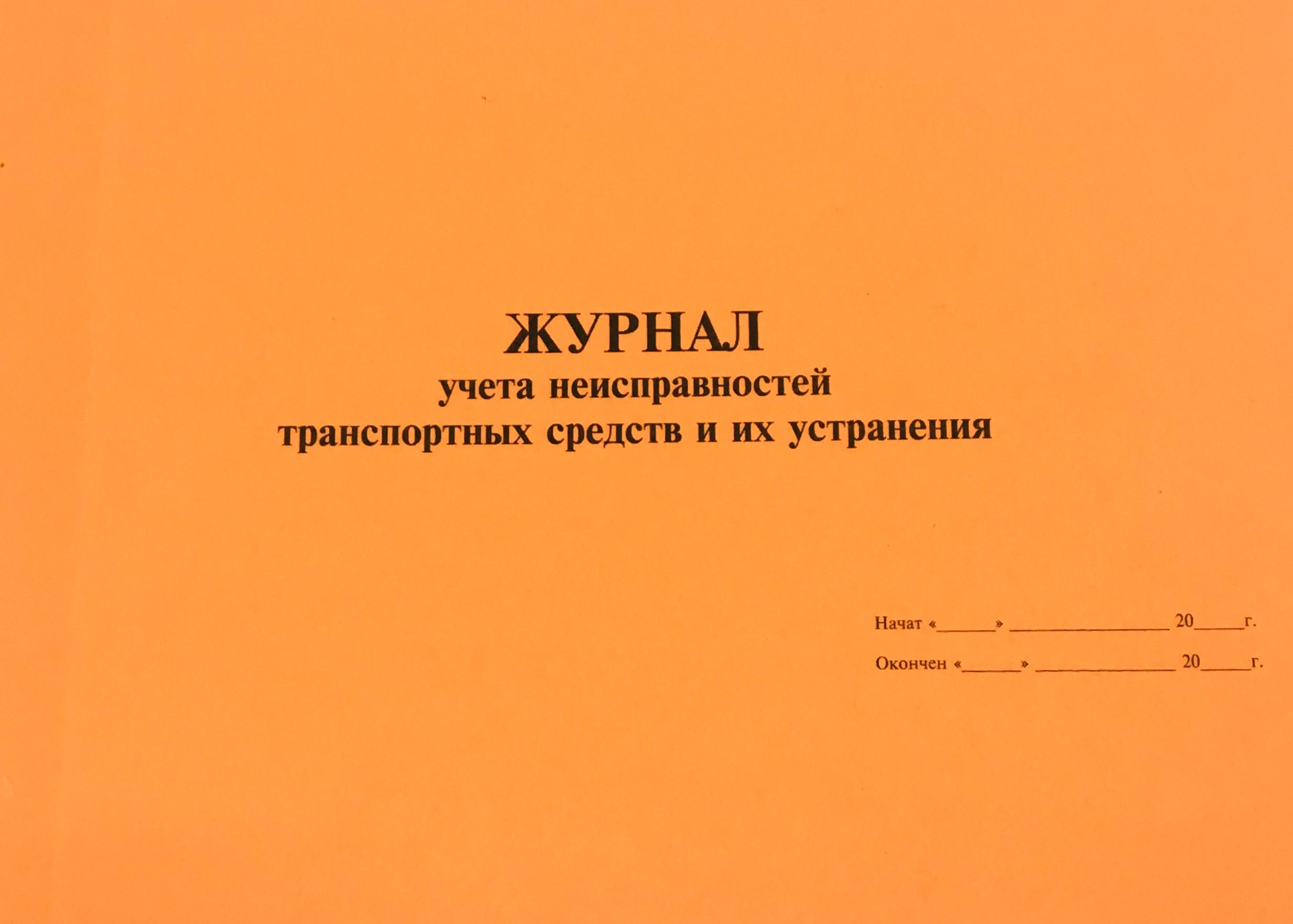 Журнал учета неисправностей трансп. средств и их устранение