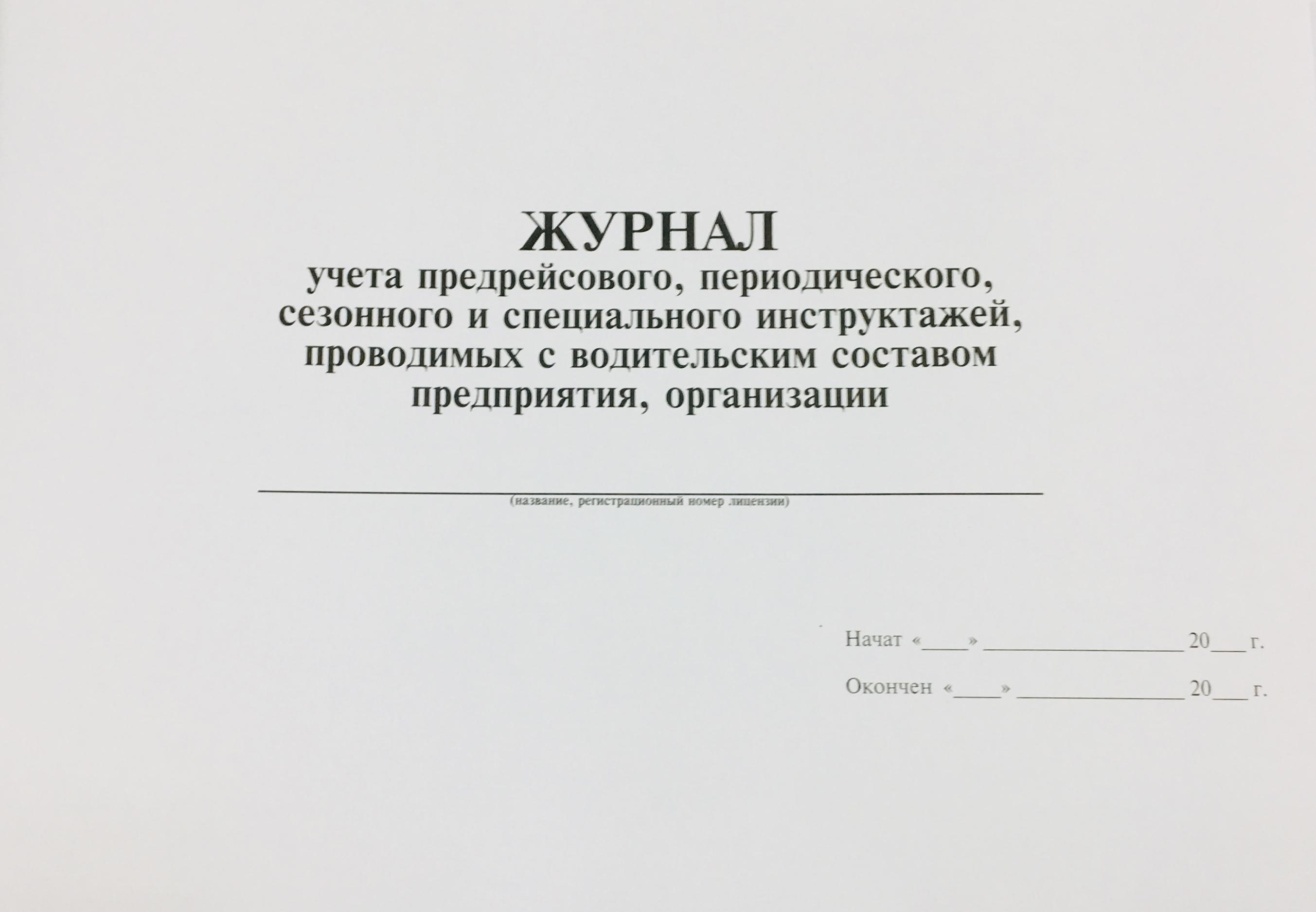 Журнал учета предрейсового,периодического,сезон. инструкт., проводимых с водит. сост.
