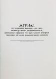 Журнал учета проверок юридического лица, проводимых органами государственного контроля