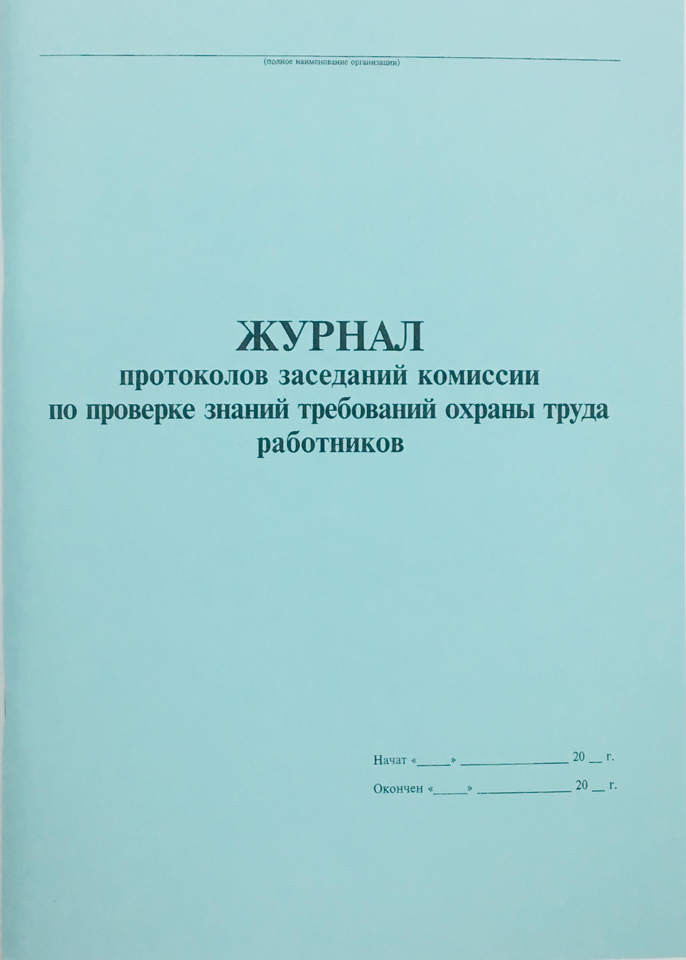 Журнал протоколов заседаний комиссии по проверке знаний по охране труда