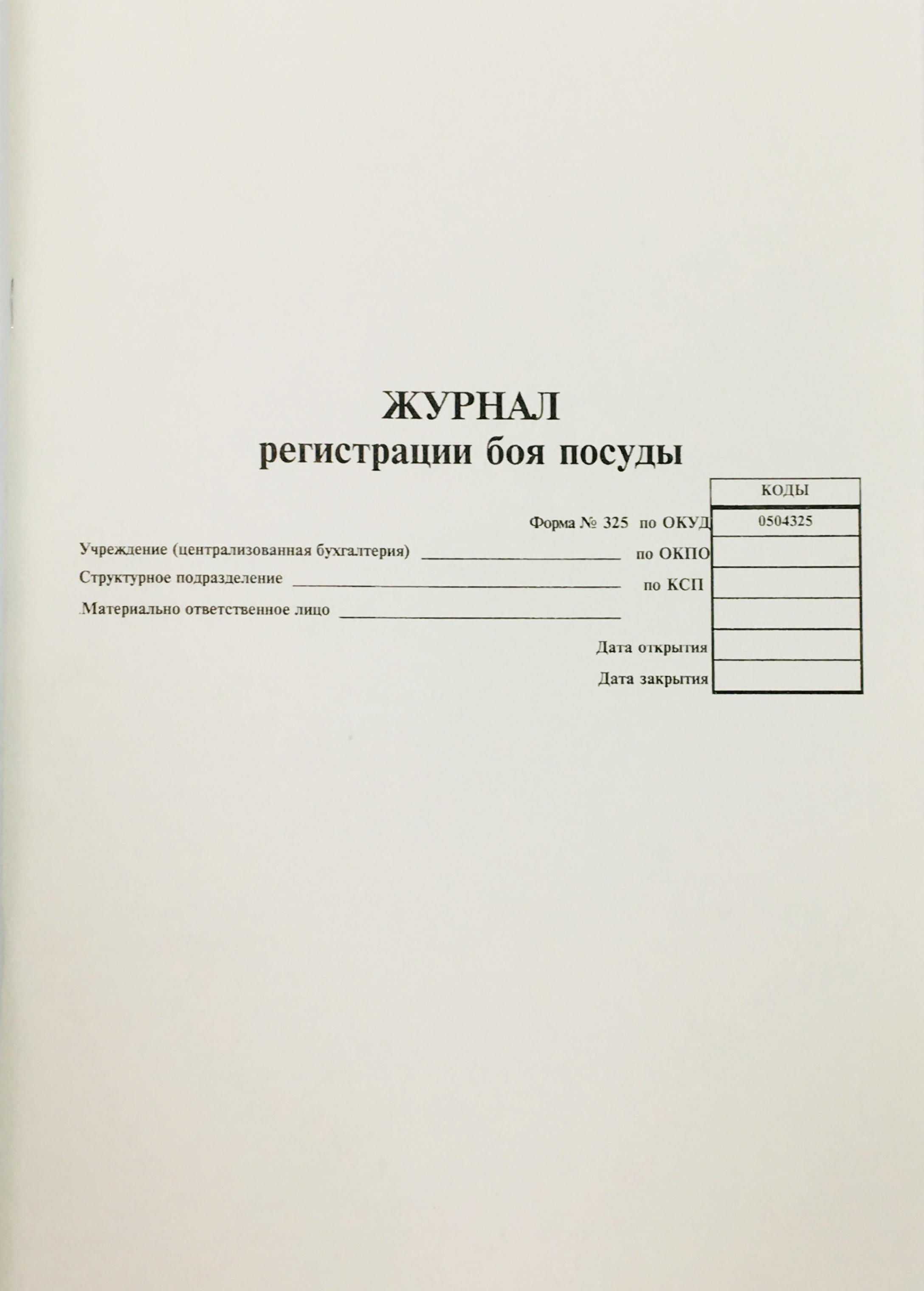 Журнал регистрации боя посуды Форма 325