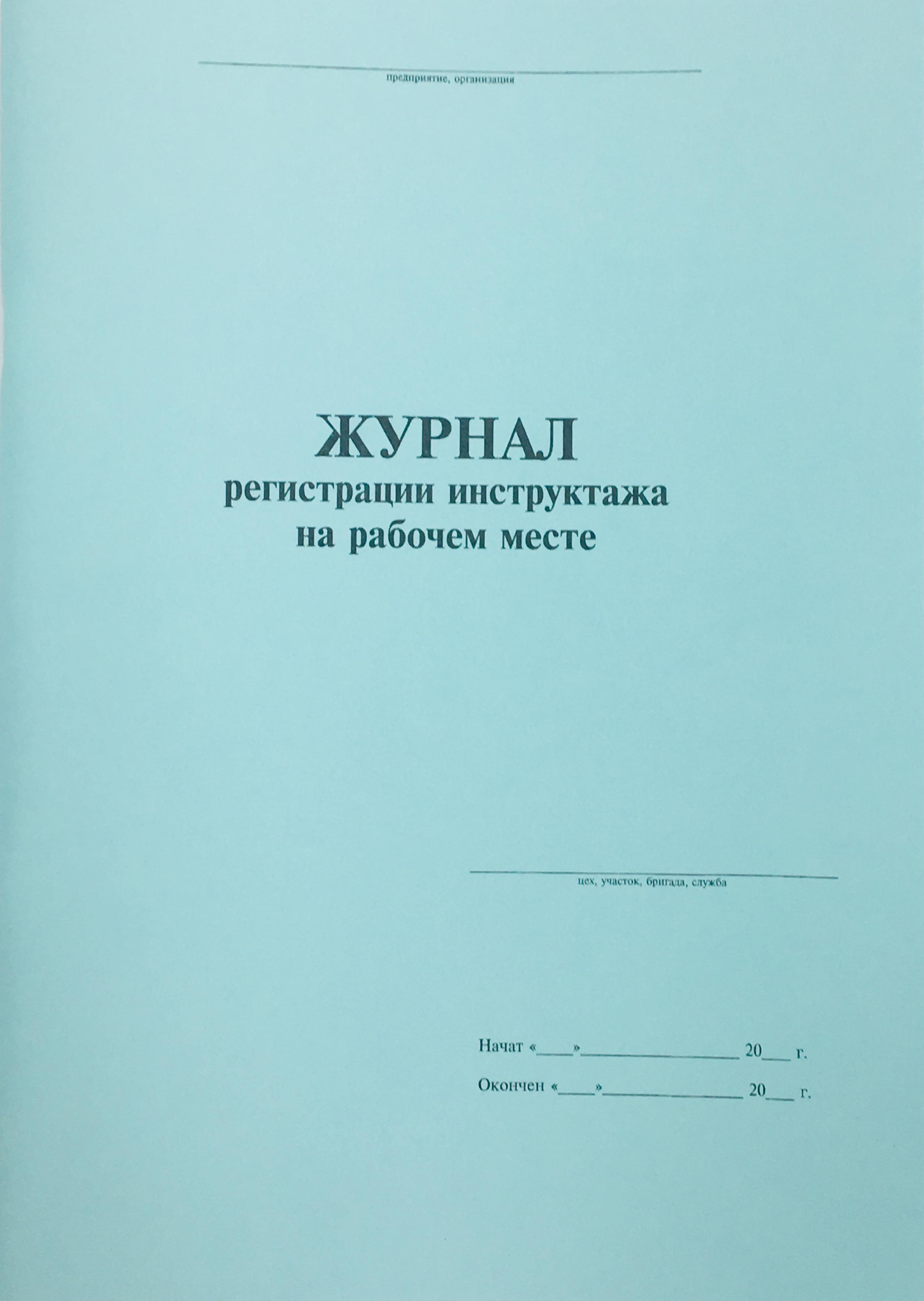 Журнал регистрации инструктажа персонала на рабочем месте