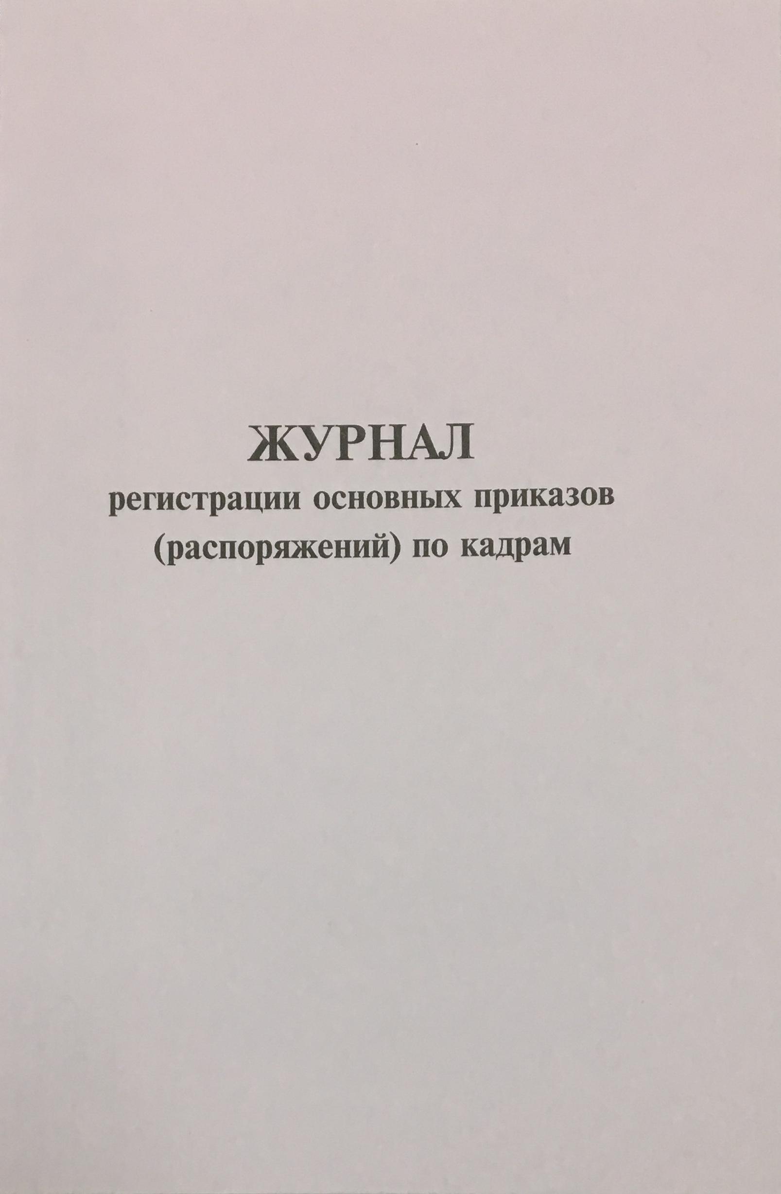 Журнал регистрации основных приказов (распоряжений) по кадрам