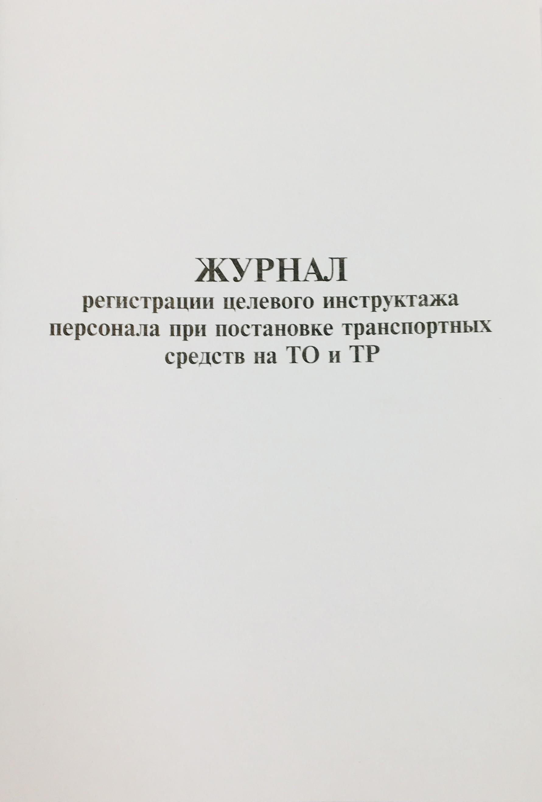 Журнал регистрации целевого инструктажа персонала при постановке транспортных средств на ТО и ТР