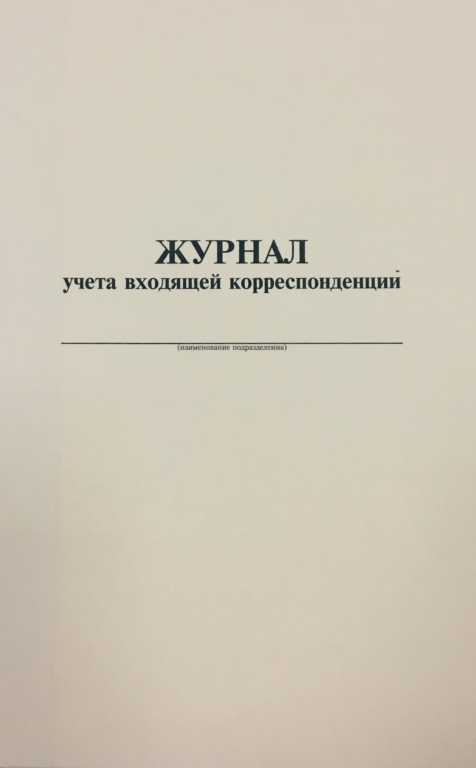 Журнал учета входящей корреспонденции