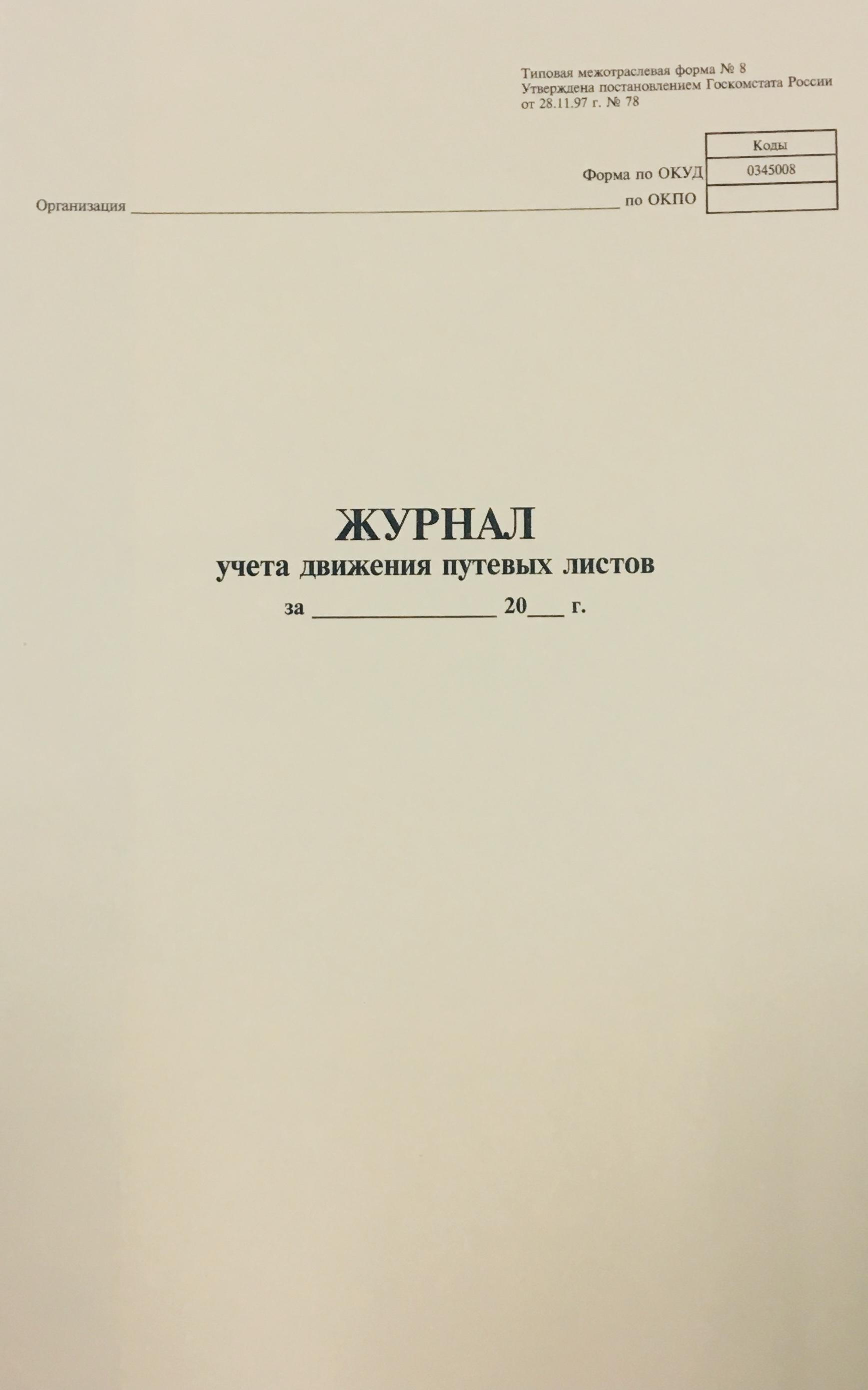 Журнал учета движения путевых листов форма №8