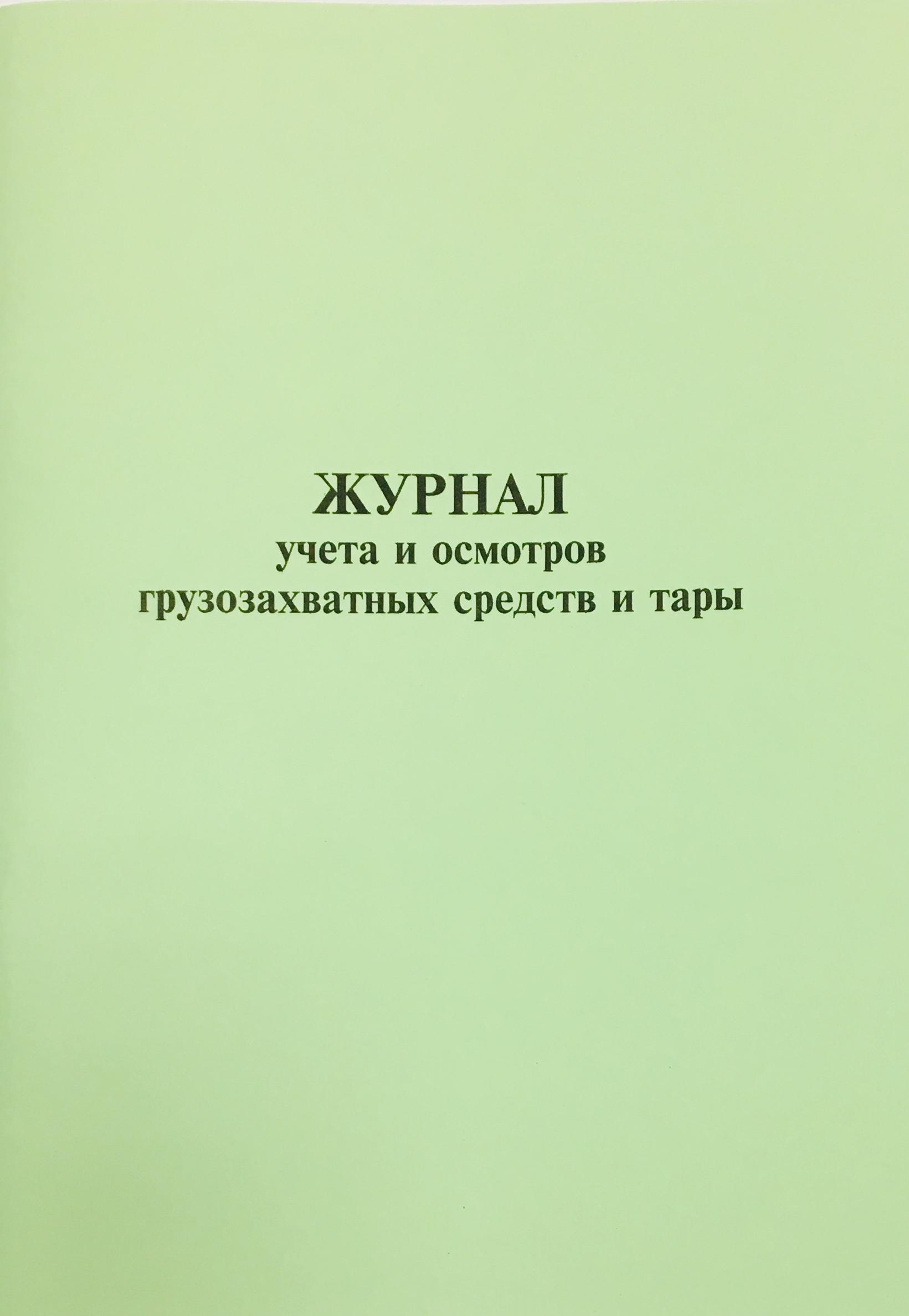 Журнал учета и осмотров грузозахватных приспособлений и тары