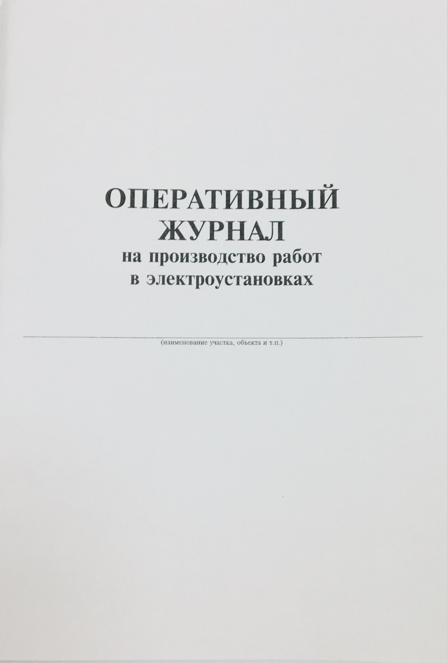 Оперативный журнал на производ. работ в электроустановках
