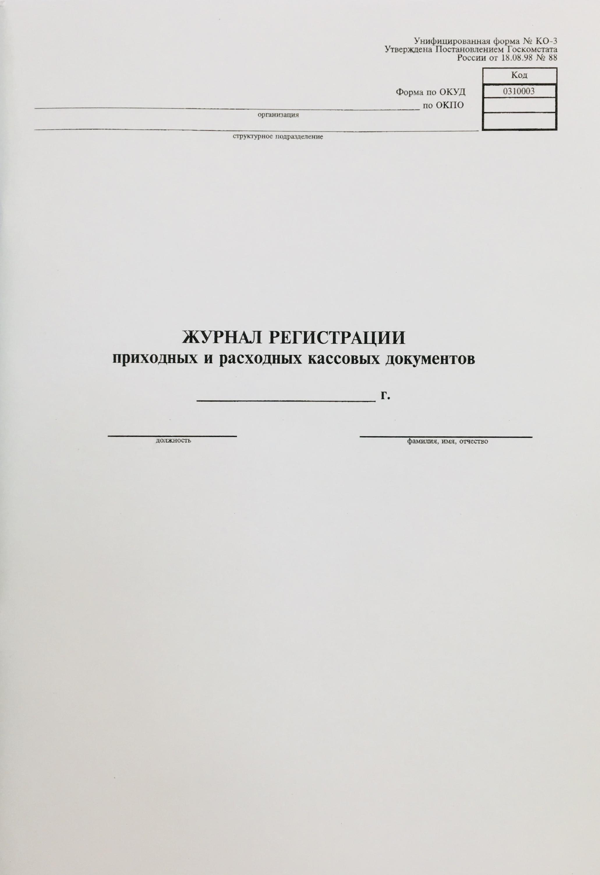 Книга регистрации приходных/расходных кассовых документов