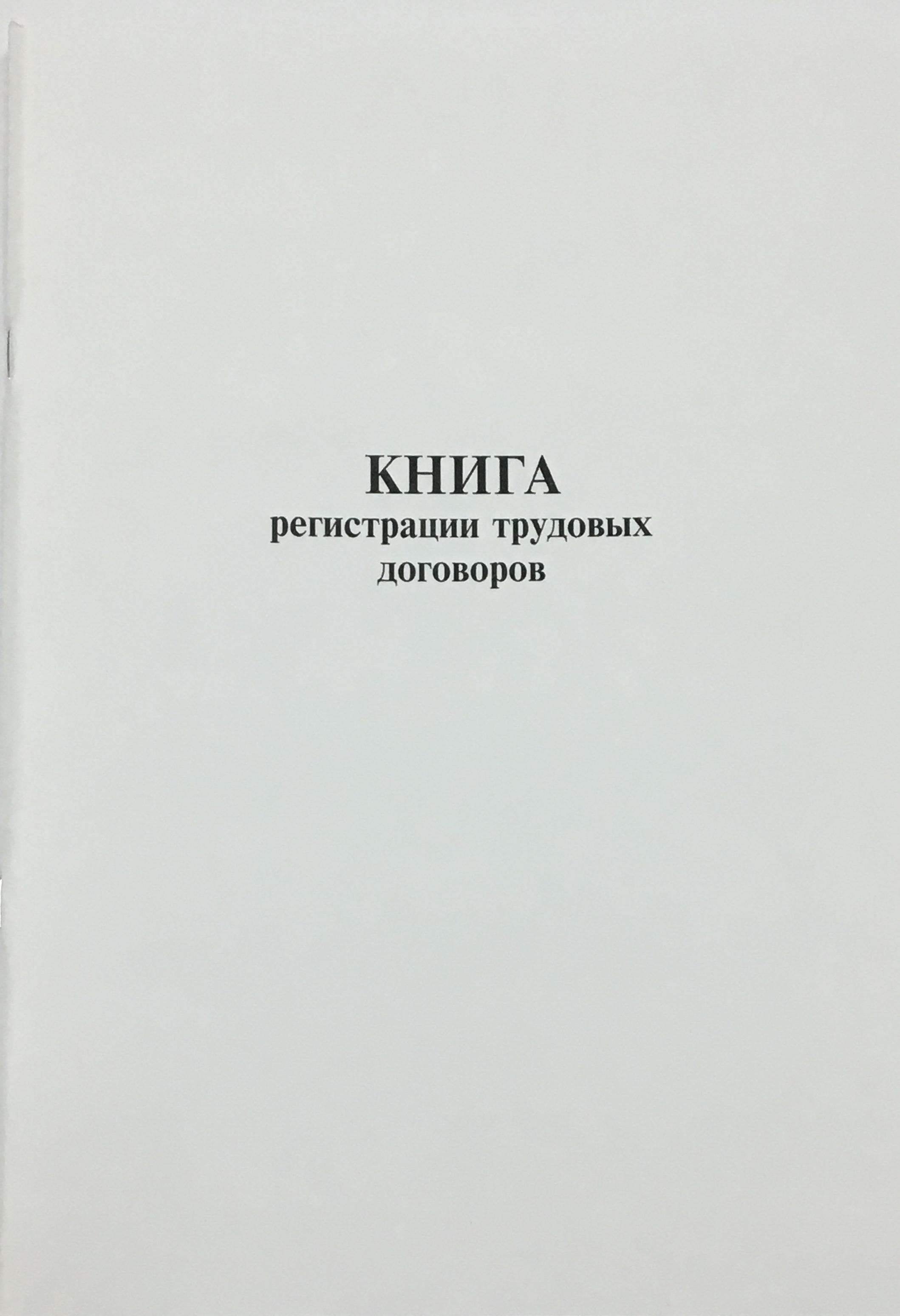 Книга регистрации трудовых договоров